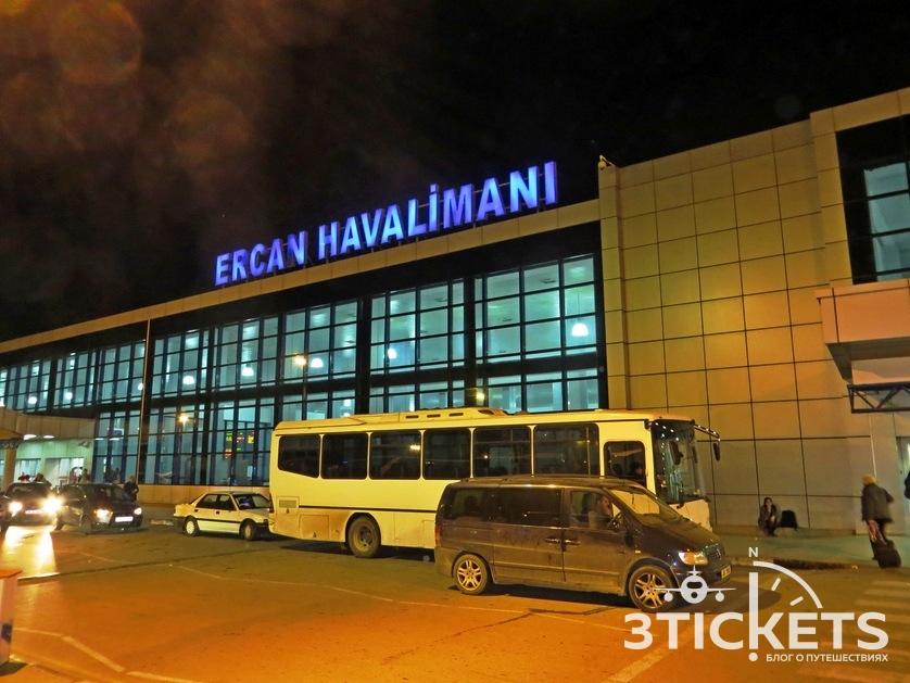 Аэропорт Эрджан на Северном турецком Кипре