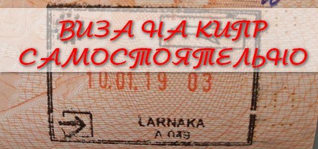 Как получить визу наКипр: все способы + пошаговое оформление бесплатной онлайн визы