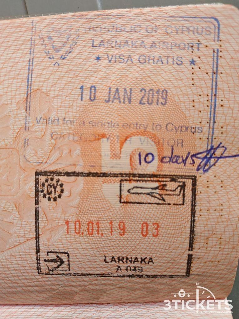 Про-виза поприлету на Кипр