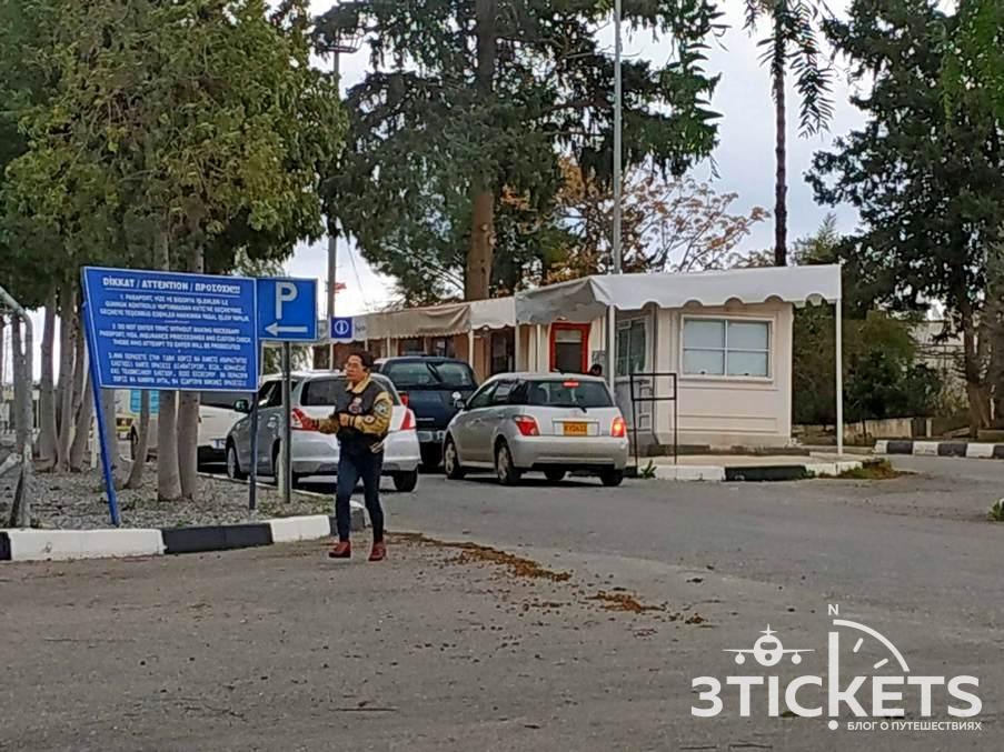 Наш опыт пересечения границы изЮжного Кипра вСеверный иобратно