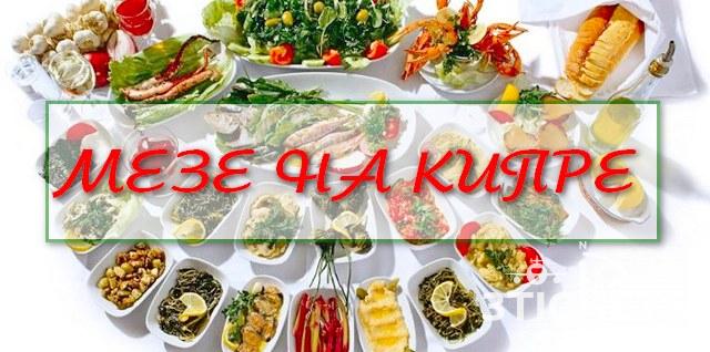 Мезе— самое популярное национальное блюдо наКипре