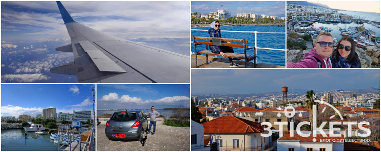 Маршрут по Кипру