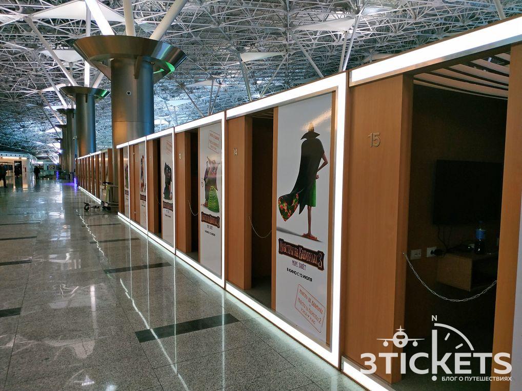 Кабинки в аэропорту Внуково