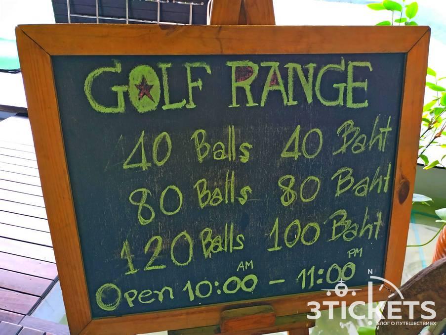 Отель Байок Скай в Бангкоке: поле для гольфа