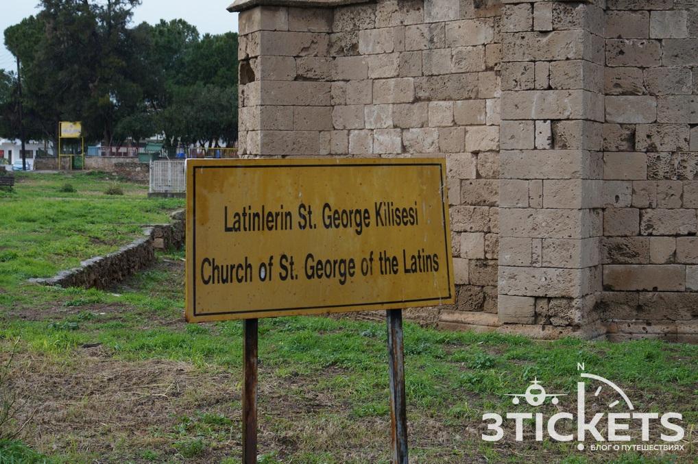 Церковь Святого Георга латинян, Фамагуста, Северный Кипр