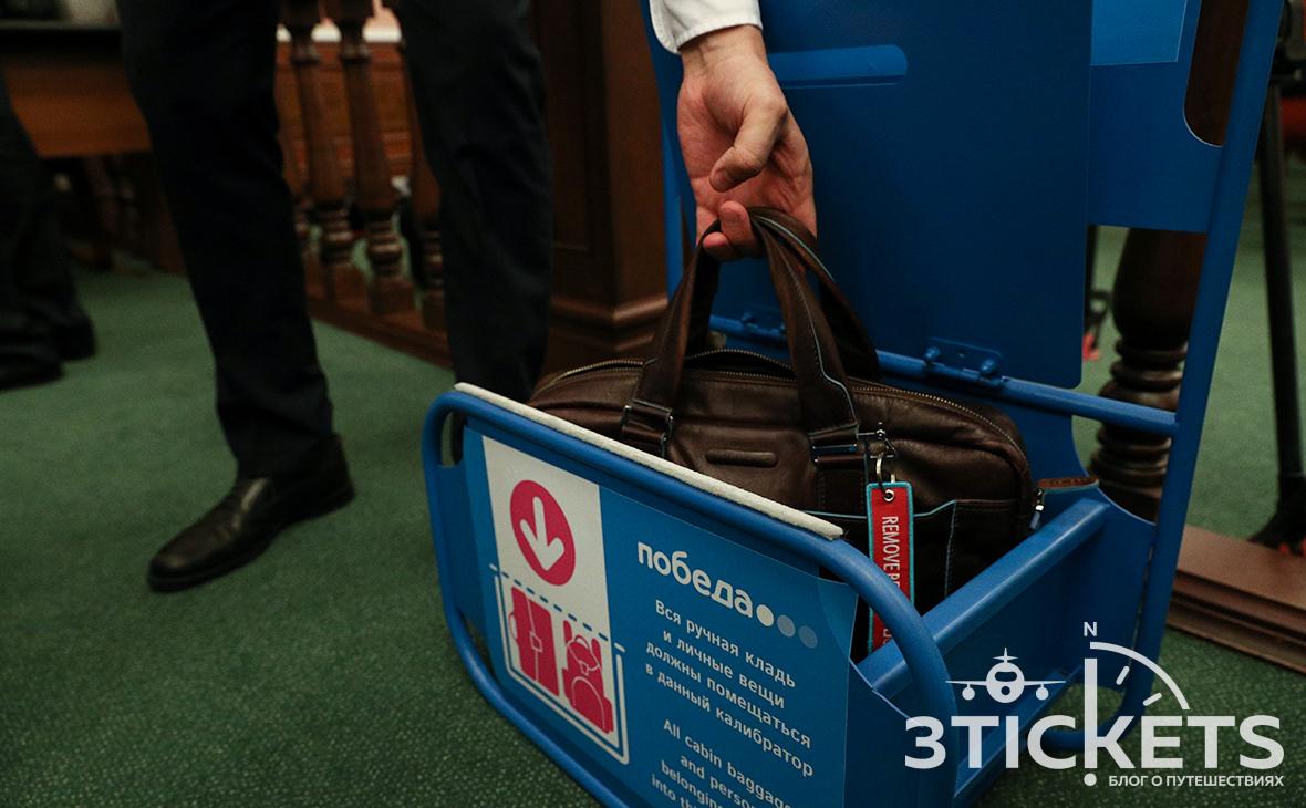Измеритель багажа Победа