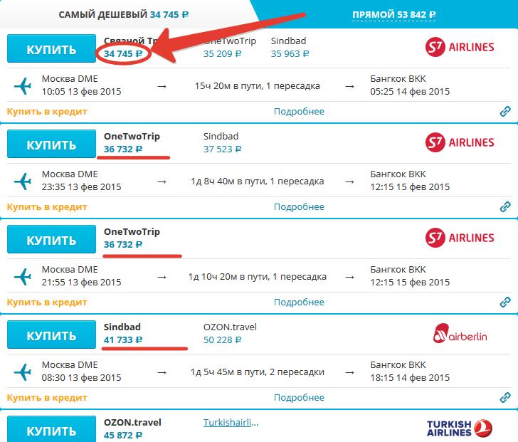 Дешевые билеты до Бангкока
