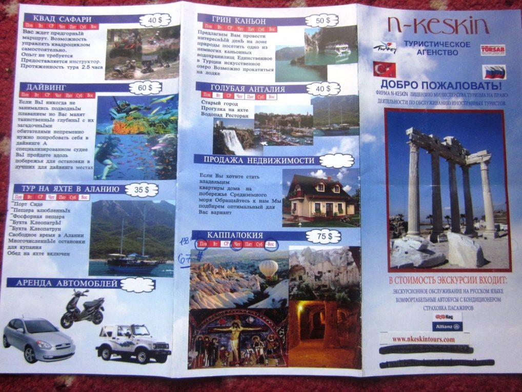 Экскурсии из Сиде цены