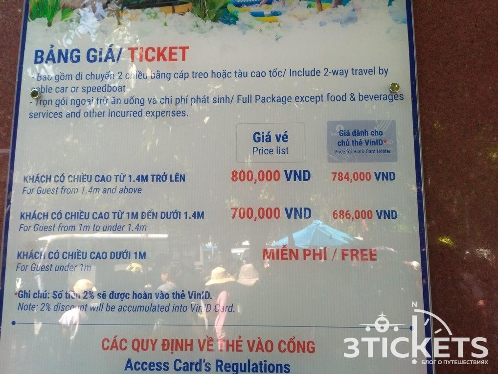 Стоимость посещения острова развлечений Винперл в Нячанге