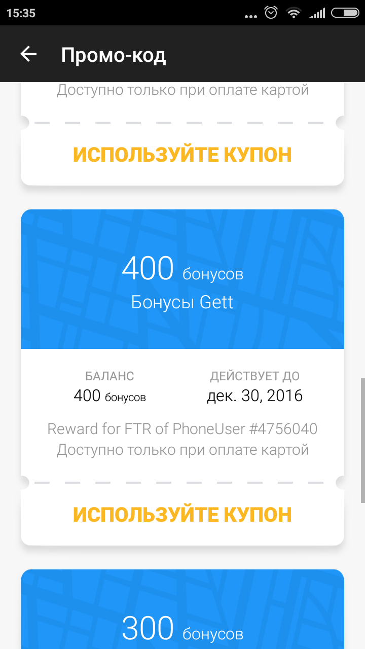 Промокод ГетТакси