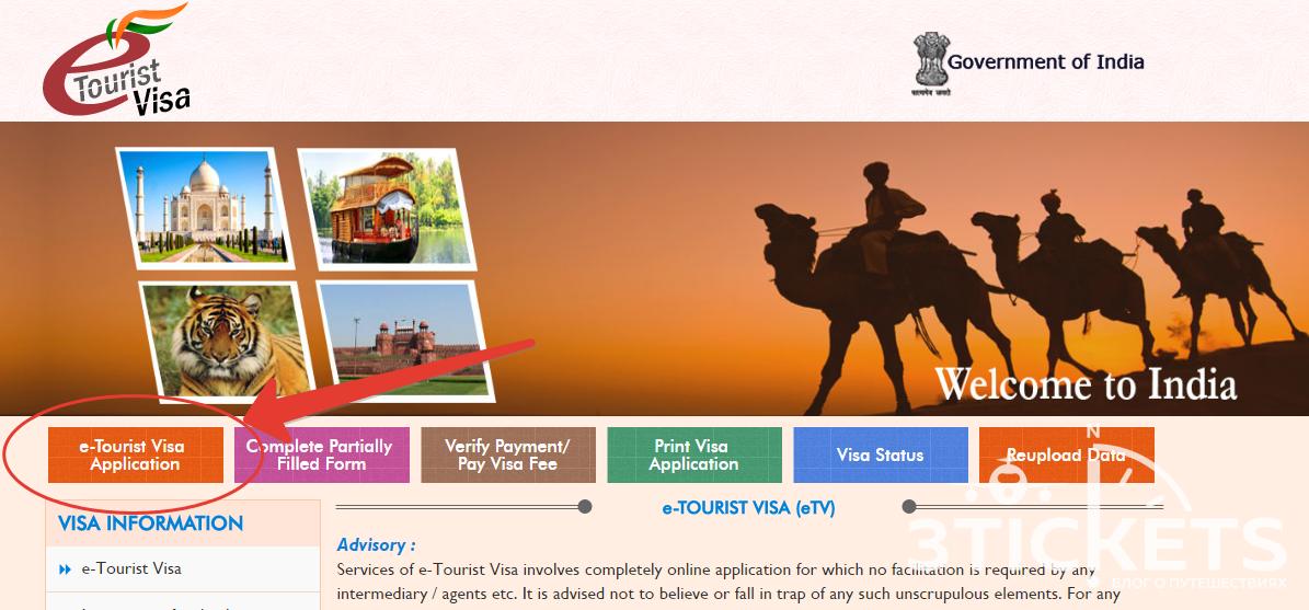 Как получить электронную визу в Индию