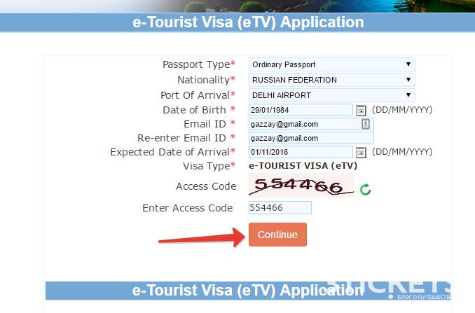 Анкета для заполнения индийской визы