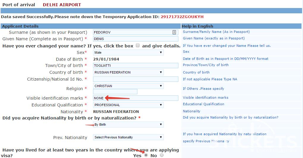 Анкета для получения визы в Индию