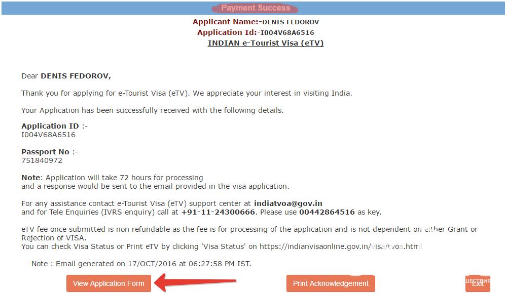 Оплата визы в Индию