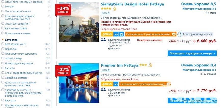 Как забронировать отель самостоятельно на Букинге (booking.com)