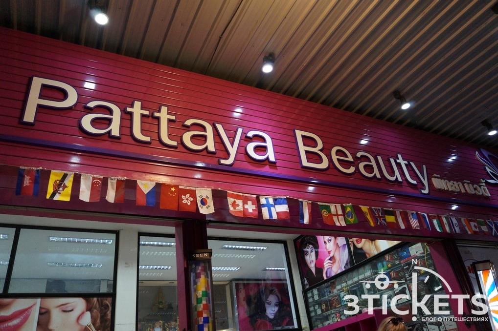 Где купить косметику в Паттайе: магазин Паттайя Бьюти