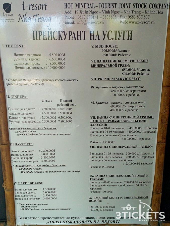 I Resort в Нячанге: стоимость входа