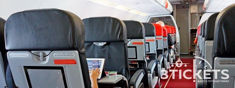 Как забронировать самые хорошие места в самолете
