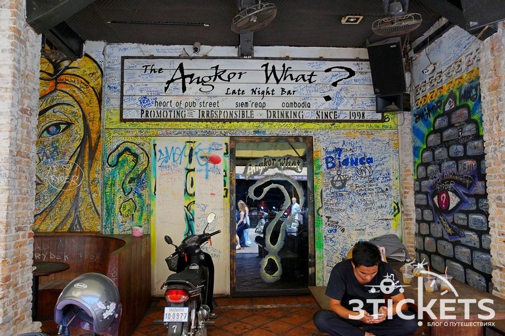 Angkor What Bar