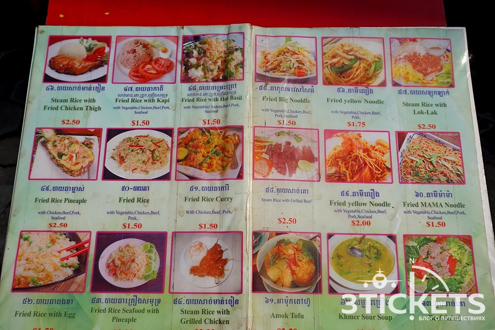 Цены на еду в Сиемрипе