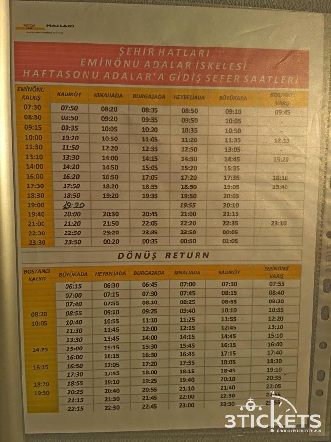 Расписание паромов из Стамбула на Принцевы острова