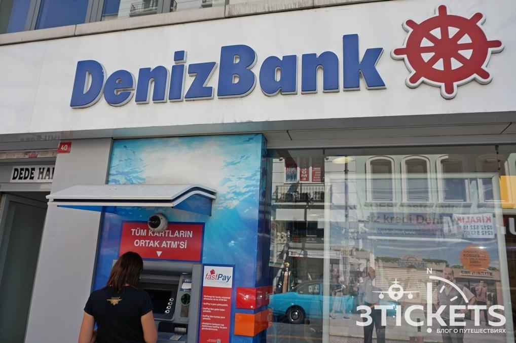 Банкоматы Deniz-Bank в Турции