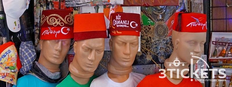 Какие сувениры везут из Турции