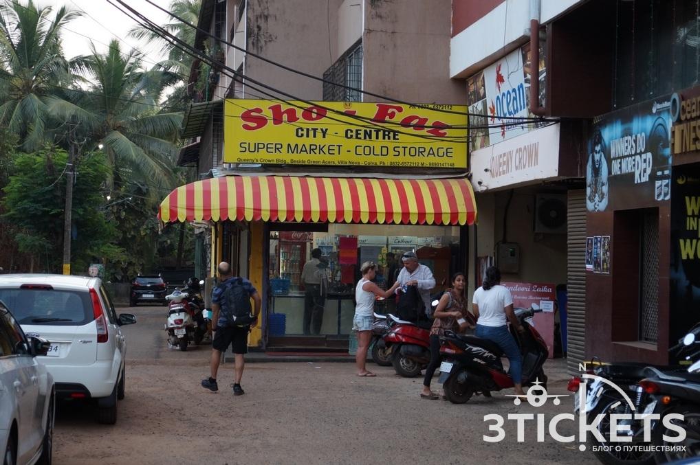 Магазины в Колве, Гоа: супермаркет Sho Faz