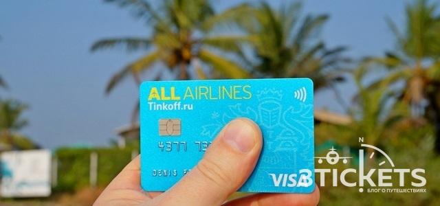 Кредитная карта All Airlines отТинькофф: условия, мили инаш отзыв опользовании кредиткой