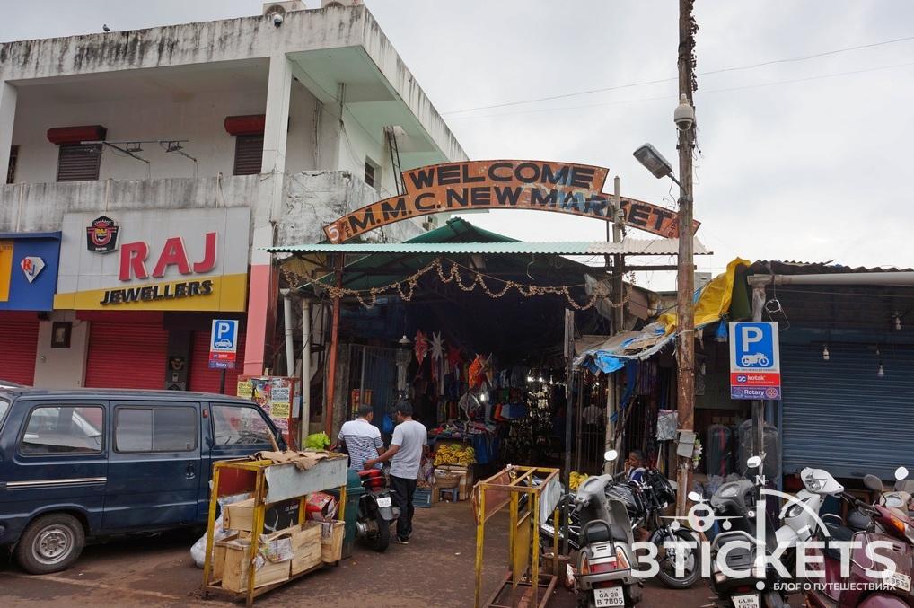 Рынок в Маргао, Гоа