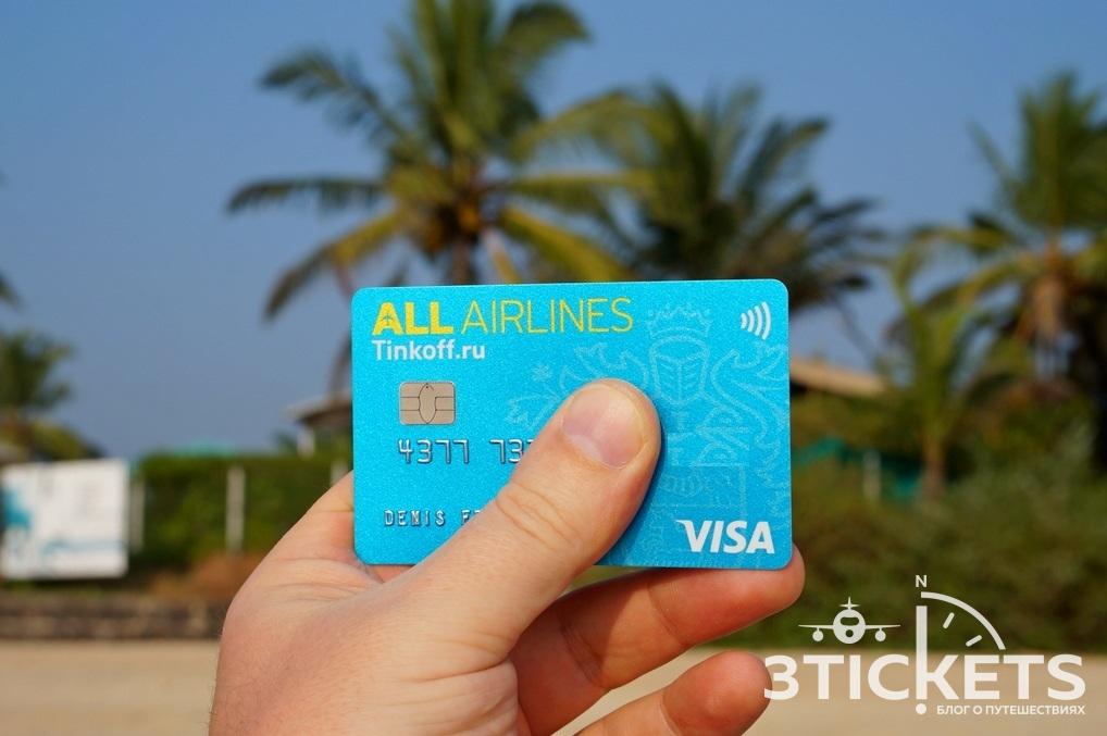 Как пользоваться кредитной картой Тинькофф All Airlines