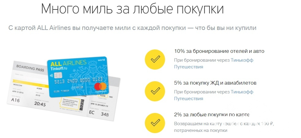 Условия по кредитной карте All Airlines от Тинькофф