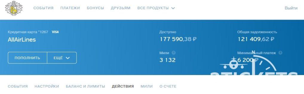 Личный кабинет Тинькофф All Airlines