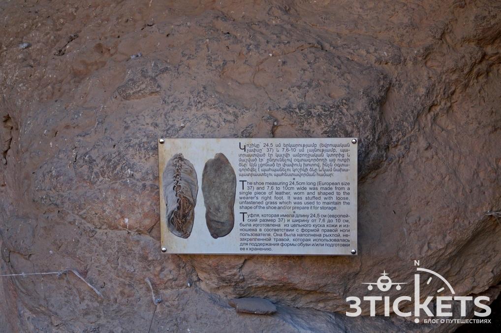 Древняя кожаная обувь из пещеры Арени в Армении