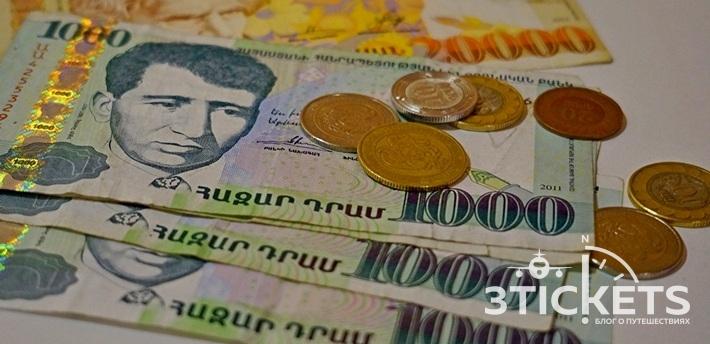 Армянские деньги