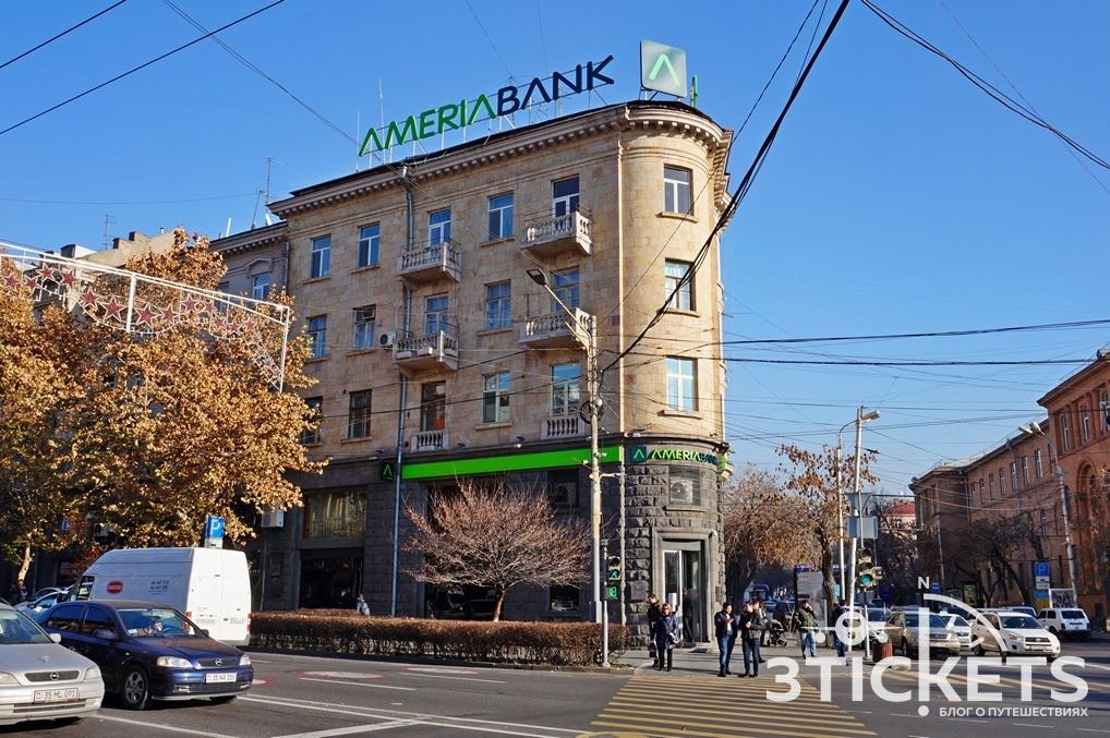 Ameria Bank в Ереване