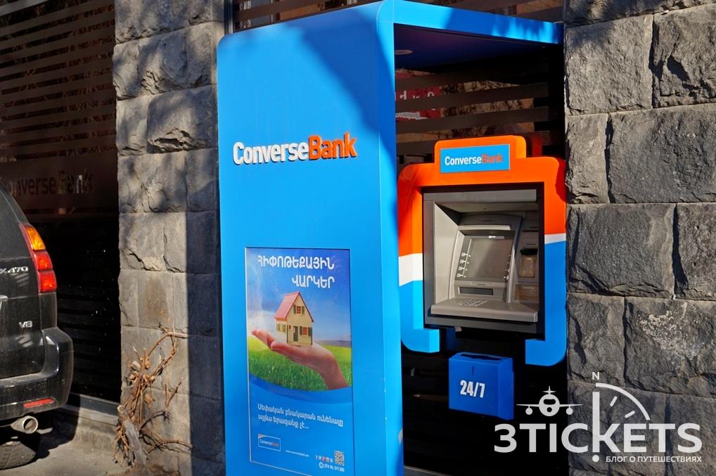 Где снять деньги в Ереване