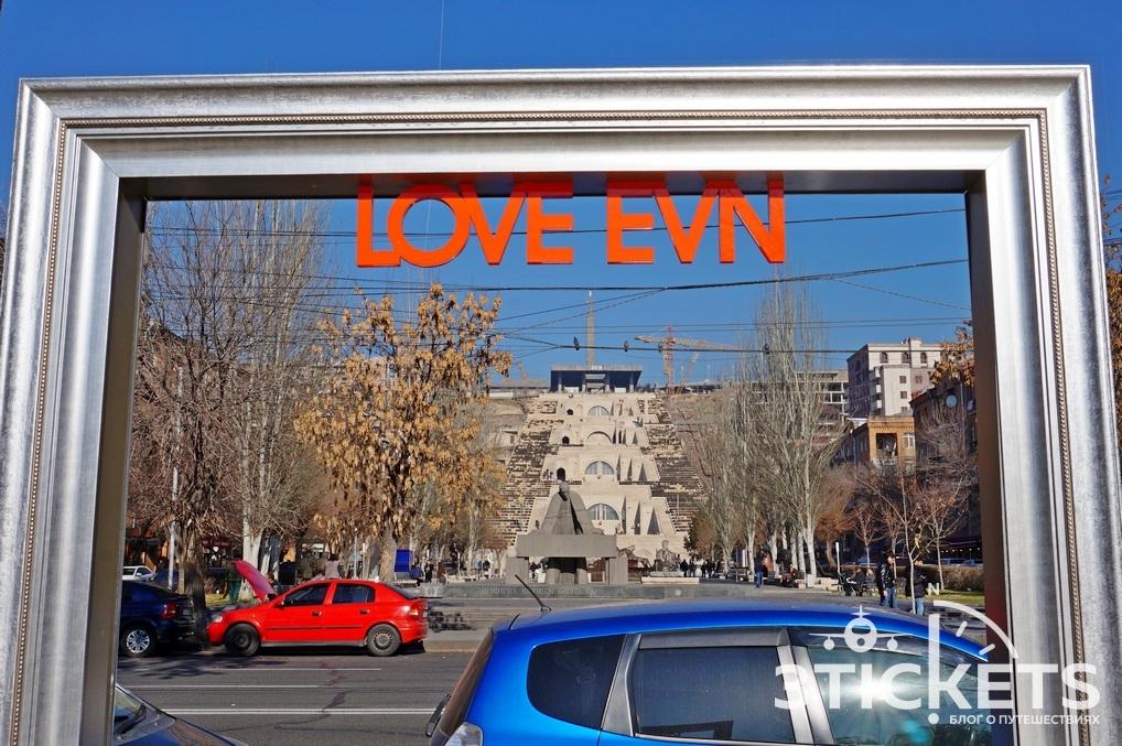 Столица Армении— Ереван