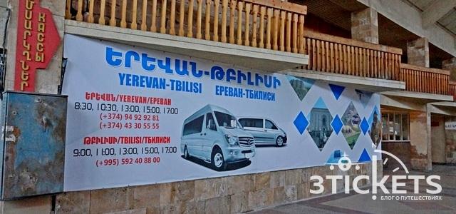 Как добраться из Еревана в Тбилиси: все способы и наш личный опыт