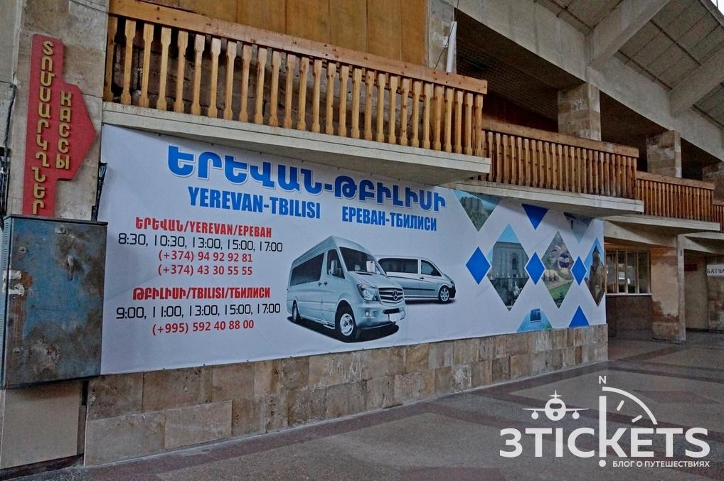 Расписание автобусов Ереван-Тбилиси
