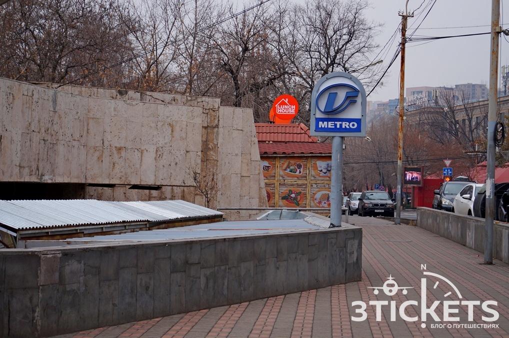 Метро в Ереване