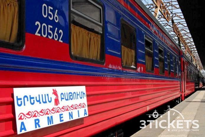 Поезд Ереван-Батуми: расписание и цены