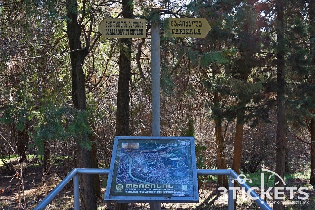 Пешеходный маршрут Мтацминда-Нарикала