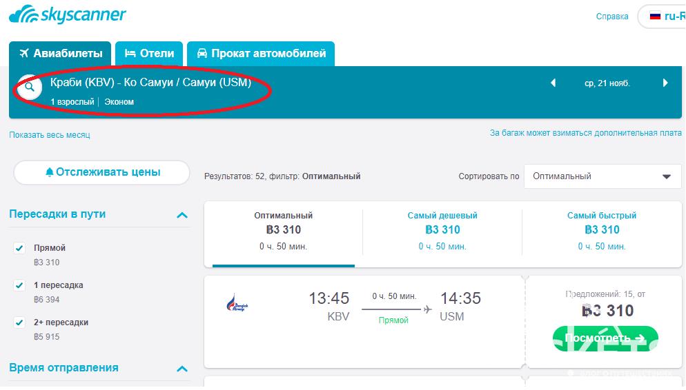 Как добраться из Краби на Самуи на самолете