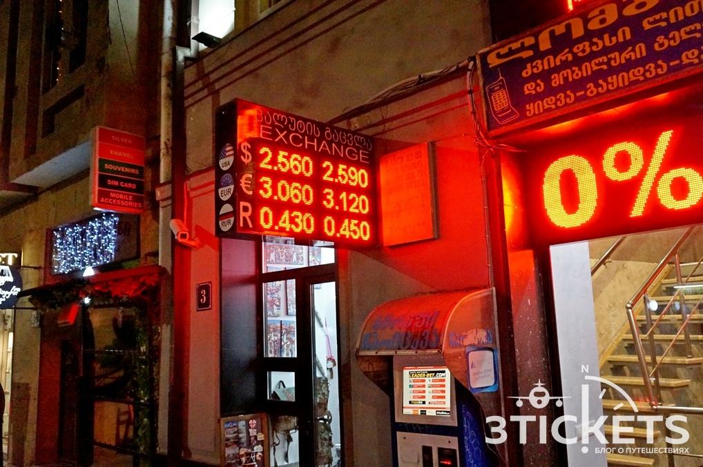 Обмен валюты в Тбилиси