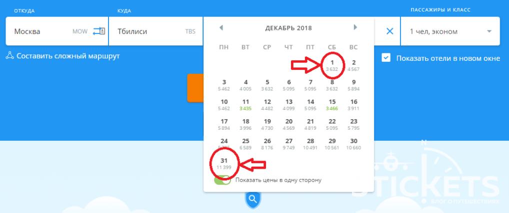 Как купить дешевый авиабилет вГрузию на«AviaSales»?