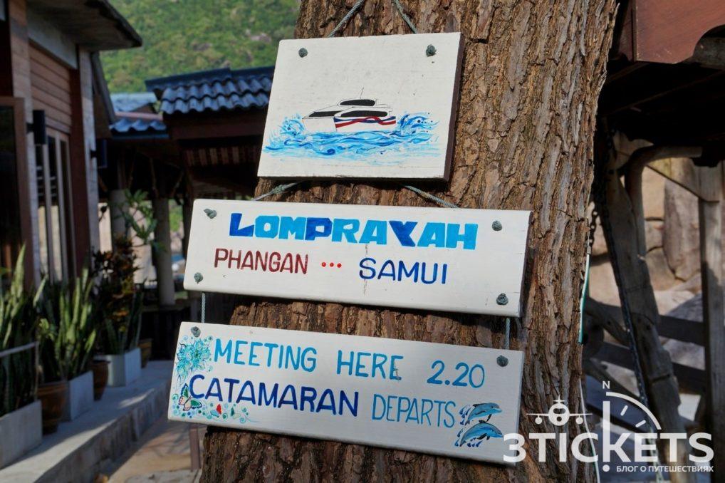 Как добраться до острова Ко Нанг Юань в Таиланде