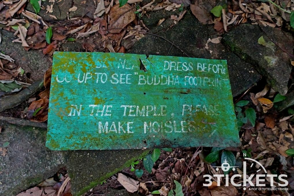 Что посмотреть на Самуи: Храм сотпечатком ноги Будды