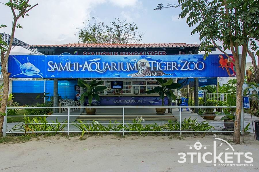 Самуйский аквариум и зоопарк тигров (Aquarium & Tiger Zoo)