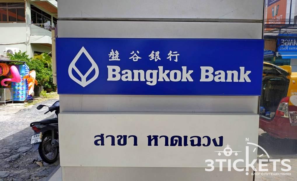 Bangkok Bank в Таиланде